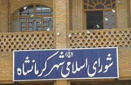نخستین روز  و نخستین حاشیه شورای شهر کرمانشاه