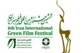 خبرهایی از حال و روز برگزاری جشنواره فیلم سبز در کرمانشاه