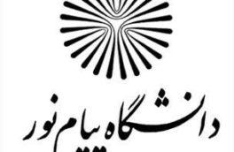 معضل فاضلاب دانشگاه پیام نور کرمانشاه پس از ده سال برطرف میشود