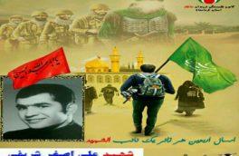 طرح «نائبالشهدا» طی ایام اربعین در کرمانشاه اجرا میشود