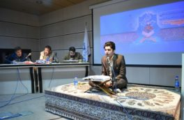 دوازدهمین دوره مسابقات قرآنی تامین اجتماعی در  کرمانشاه به کار خود پایان داد