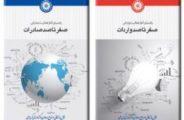 چاپ کتاب «صفر تا صد صادرات» در استان کرمانشاه / «صفر تا صد واردات» چاپ میشود