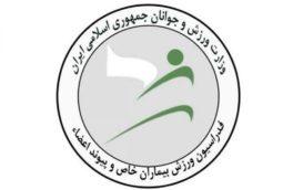 حسین بیگلری به سرپرستی هیئت ورزش بیماران خاص و پیوند اعضا کرمانشاه منصوب شد