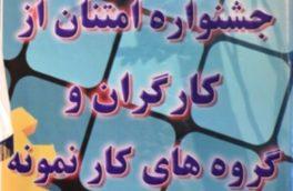 آغاز ثبت نام بیست و نهمین جشنواره امتنان از نخبگان جامعه کار و تولید سال ۱۳۹۶ استان کرمانشاه