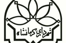 انتصابات جدید در شهرداری کرمانشاه