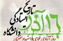 ۱۶ آذر نماد استقلال و دفاع از آزادی است / روز دانشجو در دولت بنفش احیا شد