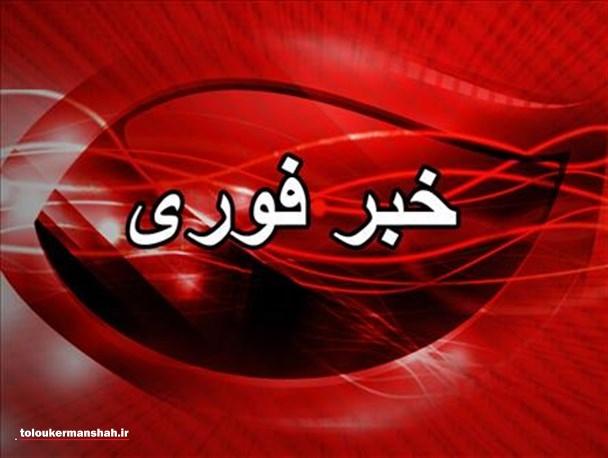 مردم شهر کرمانشاه می ترکند! هر جنبنده ای نابود می شود!