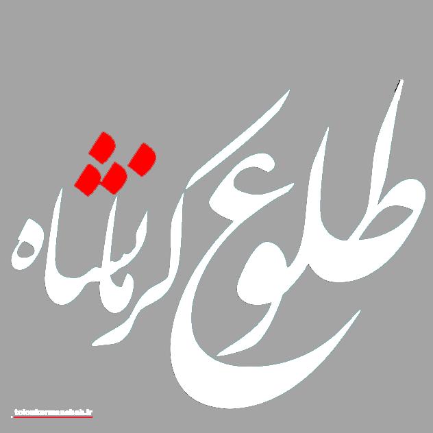 پایگاه خبری تحلیلی طلوع کرمانشاه