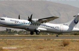 برخی از مسافران سانحه هواپیمای پرواز تهران یاسوج از استان کرمانشاه هستند/ اسامی ۸ تن