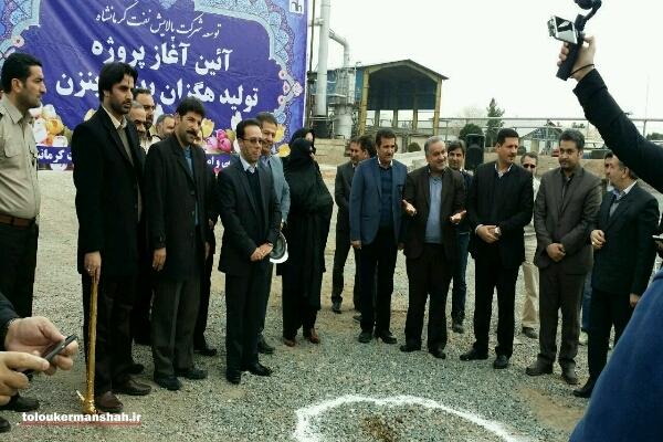 پروژه «بنزن زدایی هگزان» در پالایشگاه کرمانشاه کلنگزنی شد