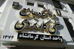 ۷ کد رشته جدید به دفترچه دانشگاه علمی کاربردی در کرمانشاه اضافه شد/تمدید ثبت نام