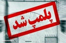 پلمب ۱۶۰ واحد متخلف تهیه، تولید و توزیع فرآوردههای خام دامی در استان کرمانشاه