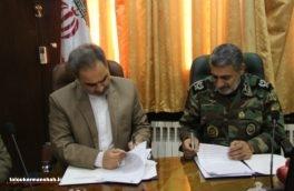 دانشگاه آزاد اسلامی کرمانشاه و قرارگاه منطقهای غرب ارتش تفاهم نامه همکاری امضا کردند