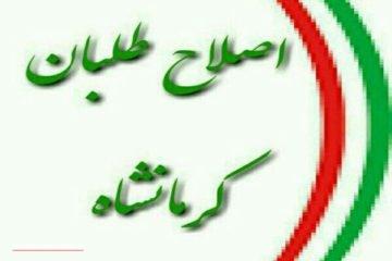  نامه سرگشاده احزاب اصلاح طلب به ریاست جمهوری بمناسبت سفر به استان کرمانشاه