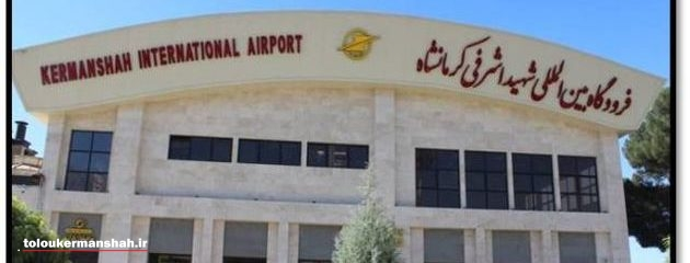 رکورد بی سابقه ۴۲ پرواز هفتگی در مسیر کرمانشاه- مشهد مقدس