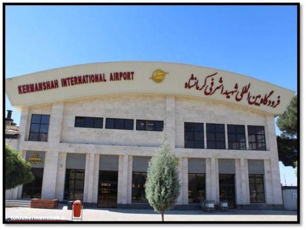 راهاندازی پرواز اهواز – کرمانشاه در فرودگاه شهید اشرفی اصفهانی