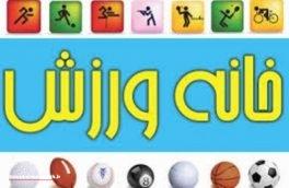 بهرهبرداری از ۷۵ باب خانه ورزش روستایی در استان کرمانشاه تا پایان سال