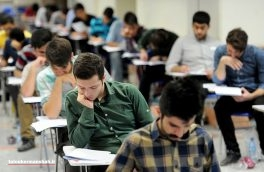 رقابت ۲۰هزار کرمانشاهی در آزمون کارشناسی ارشد