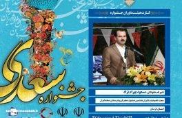 مسعود بهرام نژاد به عنوان عضو هیئت داوران هشتمین جشنواره مجریان و هنرمندان صحنه ایران انتخاب شد