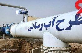 ۱۱۰ روستای کرمانشاه تا پایان امسال از نعمت آب بهرهمند میشوند