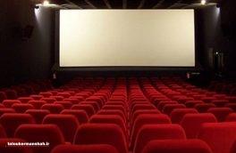 تعداد صندلیهای سینما در استان کرمانشاه با استاندارد جهانی فاصله بسیاری دارد