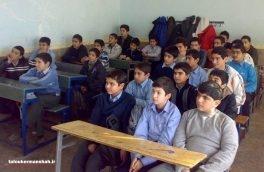 اجرای طرح گفتوگوی بین نسلی در ۲۴ مدرسه کرمانشاه