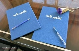 انعقاد تفاهمنامه همکاری در پروژههای فرهنگی استان کرمانشاه در سفر وزیر فرهنگ و ارشاد اسلامی