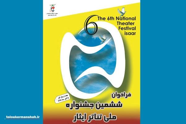 ششمین جشنواره تئاتر ملی ایثار به میزبانی کرمانشاه آغاز به کار کرد