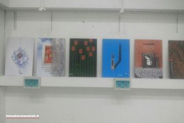 نمایشگاه عکس و پوستر به مناسبت سالروز آزادسازی خرمشهر در قالب ۶۰ اثر برپا شد