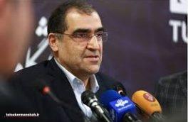 وزیر بهداشت آخر هفته به کرمانشاه سفر میکند