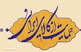 آغاز به کار نمایشگاه سراسری حمایت از کالا، صنعت و تولیدات ایرانی در کرمانشاه