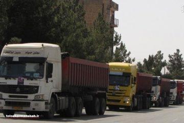 اعتراض کامیون داران کرمانشاه به وضعیت اسفبار معیشتی / رانندگان: تعرفه بار ثابت است و با حقوق ۷ سال پیش زندگی میکنیم