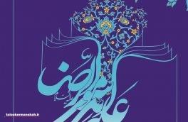 آیین اختتامیه شانزدهمین جشنواره بین المللی امام رضا (ع)