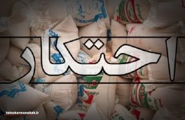 رسیدگی به ۷۴ پرونده احتکار در کرمانشاه/ شناسایی دلالان ارز ادامه دارد