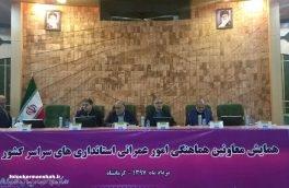 استاندار کرمانشاه مصیبت زلزله را تبدیل به یک رویداد وحدت آفرین کرد