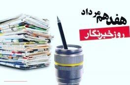 #روز_خبرنگار_مبارک.