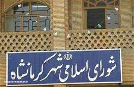 پرونده شورای شهر کرمانشاه در شوراری حل اختلاف