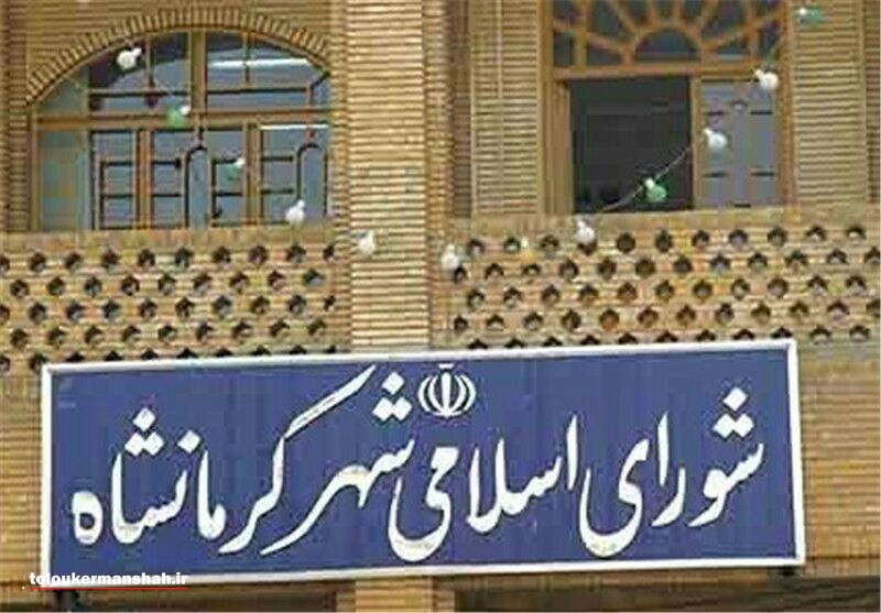 کرمانشاه در حسرت انتخاب شهردار