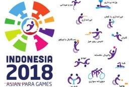 حضور ۶ ملی پوش کرمانشاهی دو و میدانی کاردر رقابتهای پارا آسیایی جاکارتا