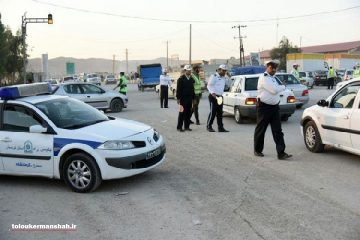 اجرای طرح ترافیکی ویژه اربعین در کرمانشاه
