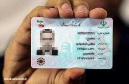 """رئیس انجمن حمایت از حقوق مصرف کننده کرمانشاه: مراجع قضایی به موضوع خرید و فروش """"کدملی""""  برای ثبت نام خودرو ورود کنند"""