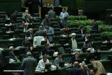 موافقت مجلس با یک فوریت طرح کاهش عوارض خروج از کشور مرزنشینان
