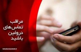 هشدار/ مراقب تماس های دروغین باشید!