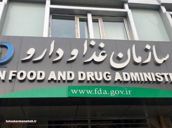 تبلیغات پزشکی، دارویی و آشامیدنی فقط با مجوز سازمان نظام پزشکی امکانپذیر است