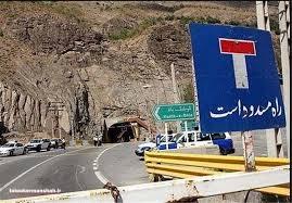 محور ایلام- حمیل به سمت استان کرمانشاه دوشنبه صبح مسدود است.