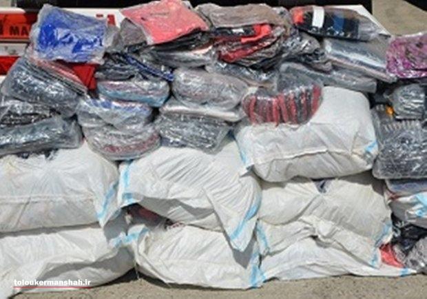 قاچاقچی لباس در دام تعزیرات کرمانشاه
