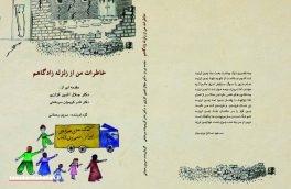 انتشار کتاب خاطرات کودکان سرپل ذهاب از زلزله