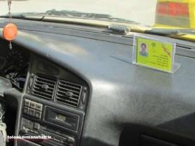 نصب کارت شناسایی در تاکسیهای کرمانشاه الزامی شد