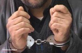 دستگیری سارق حرفه ای و کشف ۲۴ فقره سرقت در کرمانشاه