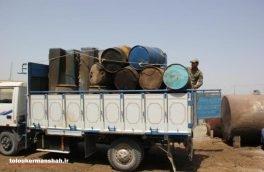 کشف ۲۰ هزار لیترسوخت قاچاق در قصرشیرین